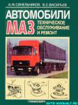 Техническое обслуживание и ремонт автомобилей МАЗ-5335 и МАЗ-64227